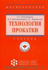 Технология прокатки : учебник
