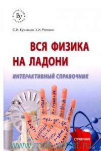 Вся физика на ладони. Интерактивный справочник : справочник