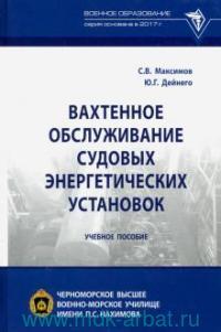 Вахтенное обслуживание судовых энергетических установок : учебное пособие