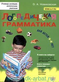 Логопедическая грамматика для детей : пособие для занятий с детьми 6-8 лет