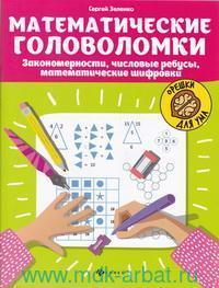Математические головоломки : Закономерности, числовые ребусы, математические шифровки