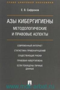 Азы кибергигиены : методологические и правовые аспекты