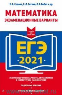 ЕГЭ 2021. Математика : экзаменационные варианты
