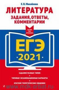 ЕГЭ 2021. Литература : задания, ответы, комментарии