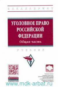Уголовное право Российской Федерации. Общая часть : учебник
