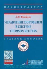 Управление портфелем в системе Thomson Reuters : учебное пособие