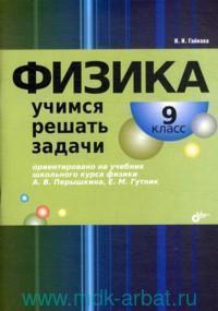 Физика. Учимся решать задачи : 9-й класс : ориентировано на учебник школьного курса физики А. В. Перышкина, Е. М. Гутник