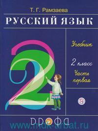 Русский язык : 2-й класс : учебник : в 2 ч.