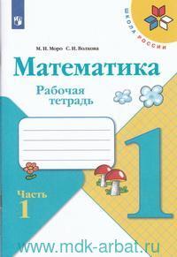 Математика : 1-й класс : рабочая тетрадь : учебное пособие для общеобразовательных организаций. В 2 ч. (ФГОС)