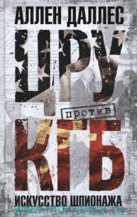 ЦРУ против КГБ : искусство шпионажа