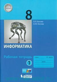 Информатика : рабочая тетрадь для 8 класса : в 2 ч. (ФГОС)