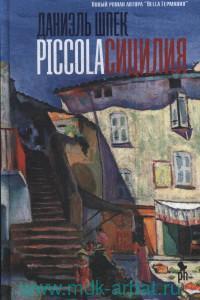 Piccola Сицилия : роман