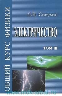 Общий курс физики. В 5 т. Т.3. Электричество : учебное пособие для вузов