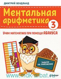 Ментальная арифметика 3 : учим математику при помощи абакуса. Задачи на умножение