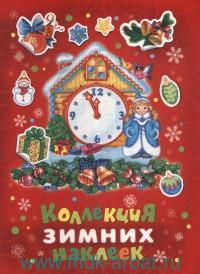Коллекция зимних наклеек