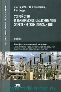 Устройство и техническое обслуживание электрических подстанций : учебник для студентов учреждений среднего профессионального образования