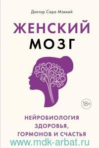 Женский мозг : нейробиология здоровья, гормонов и счастья