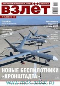 Взлет. №9-10 (189-190), октябрь-ноябрь, 2020 : национальный аэрокосмический журнал