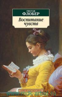 Воспитание чувств : роман