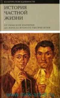 История частной жизни : Т.1 : От Римской империи до начала второго тысячелетия