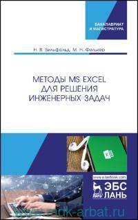 Методы MS Excel для решения инженерных задач : учебное пособие