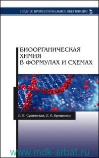 Биоорганическая химия в формулах и схемах : учебное пособие для СПО