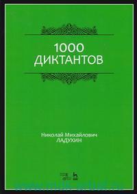 1000 диктантов : ноты