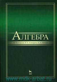Алгебра : учебник