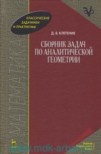 Сборник задач по аналитической геометрии : учебное пособие