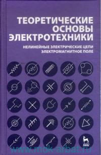 Теоретические основы электротехники. Нелинейные электрические цепи. Электромагнитное поле : учебное пособие