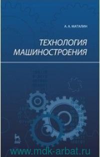 Технология машиностроения : учебник и практикум для СПО