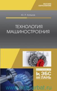Технология машиностроения : учебник и практикум для ВО