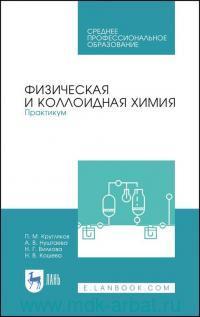 Физическая и коллоидная химия : практикум : учебное пособие