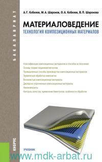 Материаловедение. Технология композиционных материалов : учебник