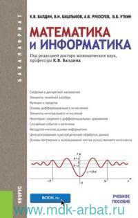 Математика и информатика : учебное пособие