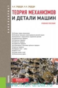 Теория механизмов и детали машин : учебное пособие