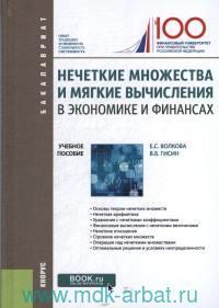 Нечеткие множества и мягкие вычисления в экономике и финансах : учебное пособие