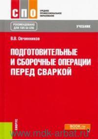 Подготовительные и сборочные операции перед сваркой : учебник