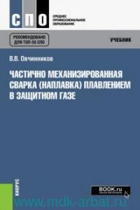 Частично механизированная сварка (наплавка) плавлением в защитном газе : учебник