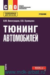 Тюнинг автомобилей : учебник