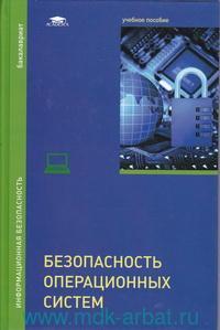 Безопасность операционных систем : учебное пособие для студентов учреждений высшего образования
