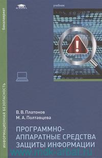 Программно-аппаратные средства защиты информации : учебник для студентов учреждений высшего образования