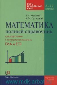 Математика : полный справочник. Весь школьный курс : 5-11-й классы