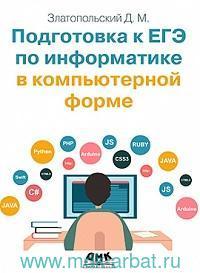Подготовка к ЕГЭ по информатике в компьютерной форме