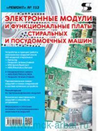 Электронные модули и функциональные платы стиральных и посудомоечных машин
