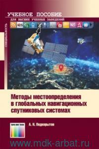 Методы местоопределения в глобальных навигационных спутниковых системах : учебное пособие