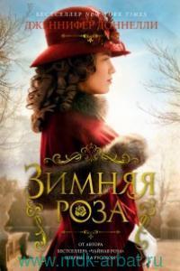 Зимняя роза : роман