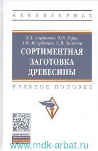 Сортиментная заготовка древесины : учебное пособие