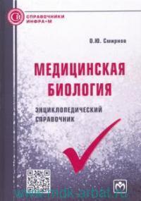Медицинская биология : энциклопедический справочник
