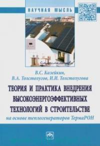 Теория и практика внедрения высокоэнергоэффективных технологий в строительстве на основе теплогенераторов ТермаРОН : монография